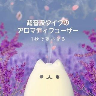 【大人気★】超音波式アロマディフューザー 萌えニャンコ♡(加湿器/除湿機)