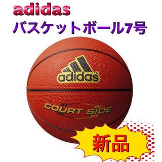 アディダス(adidas)のadidas  アディダス バスケットボール7号 サイドコート(バスケットボール)