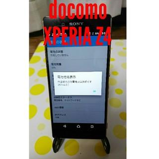 エクスペリア(Xperia)のdocomo XPERIA Z4 SO-03G Aquila Green(スマートフォン本体)