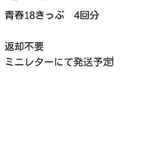 青春18きっぷ(2018-2019冬) 4回分(鉄道乗車券)