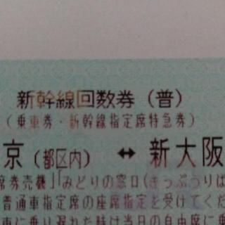 JR - 三日間限定です❗️新幹線 東京⇄新大阪 チケット