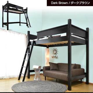 【みけねこさま専用】ロフトベット 人気のダークブラウン色(ロフトベッド/システムベッド)