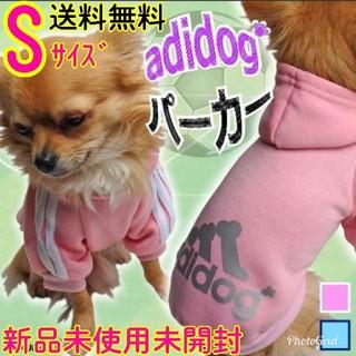 アディダス(adidas)のピンク新品未使用未開封Sサイズ犬服猫服(ペット服/アクセサリー)