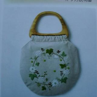 FELISSIMO - フェリシモ 青木和子さんの贅沢刺しゅうバックの会  白いお花