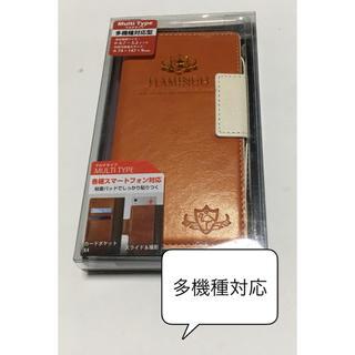 多機種対応マルチタイプ 手帳型ケース(モバイルケース/カバー)