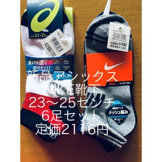 ナイキ(NIKE)の新品 アシックス ナイキ 靴下 23~25センチ 6足セット 定価2116円(ソックス)