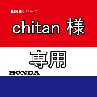 chitan 様専用 android用 ケース NSR250R Rothmans(Androidケース)