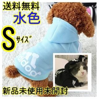 アディダス(adidas)の週末セール❤️水色,新品未使用未開封Sサイズ犬服猫服(ペット服/アクセサリー)