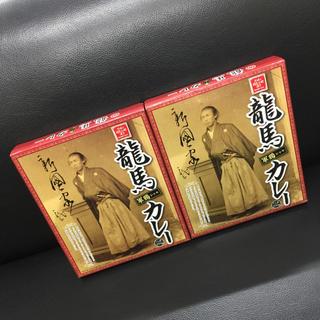 龍馬カレー 2箱セット(レトルト食品)