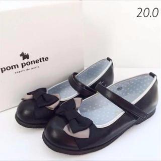 ポンポネット(pom ponette)の超美品 20.0 ポンポネット おりぼん ストラップ シューズ 黒 フォーマル(フォーマルシューズ)