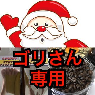 自家焙煎コーヒー  ゴリさん Merry xmas(コーヒー)