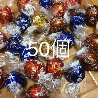 リンツ(Lindt)のリンツ チョコレート アソート 50個(菓子/デザート)
