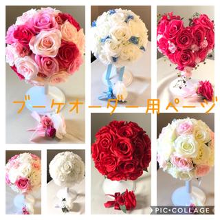 白バラ×ピンク×水色のラウンドブーケ☆(ブーケ)