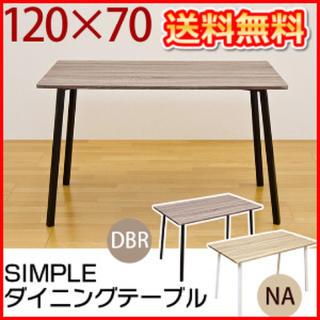 【激安】ダイニングテーブル 幅120×幅70 2人~4人用【送料無料】
