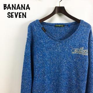 バナナセブン(877*7(BANANA SEVEN))のセール! BANANA  SEVEN バナナセブン ニット セーター 青(ニット/セーター)