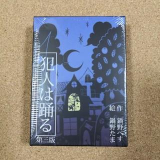 カードゲーム 『犯人は踊る 第三版』(トランプ/UNO)