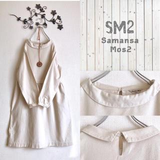SM2 - SM2*秋冬起毛裏地付きワンピース