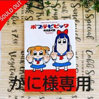 ポプテピピック (バンブーコミックス WIN SELECTION)  (4コマ漫画)