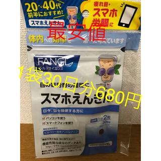 ファンケル(FANCL)のファンケル スマホえんきん 1袋30日分 まとめうり サプリ(その他)
