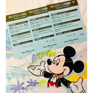 ディズニー(Disney)のディズニー ポップコーン引換券 残り2枚です。(フード/ドリンク券)