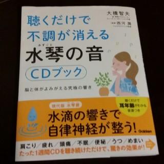 聴くだけで不調が消える水琴の音《CDブック》(CDブック)