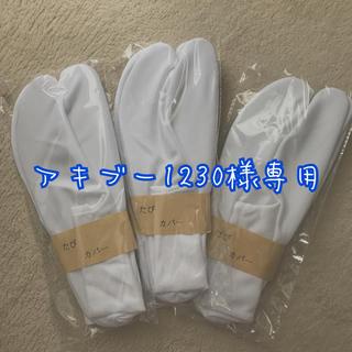 アキブー1230様専用/足袋カバー(着物)