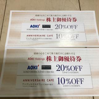 アオキ(AOKI)のアオキ オリヒカ 株主優待券 2枚(ショッピング)