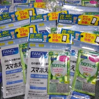 ファンケル(FANCL)のスマホえんきん 30日分 30袋 (その他)