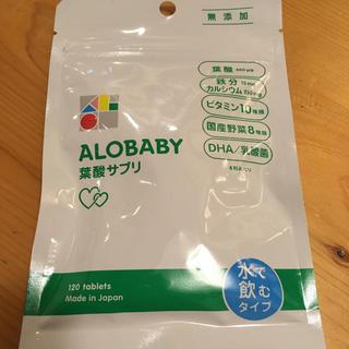 新品未開封♢ALOBABY♢葉酸サプリ♢送料無料(その他)