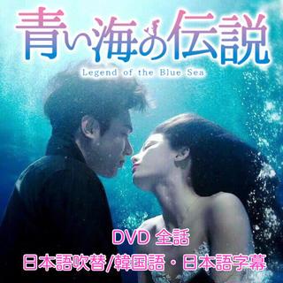 韓国ドラマ 青い海の伝説 全話 DVD(TVドラマ)