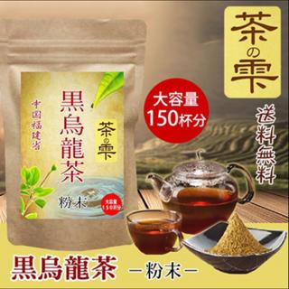 黒烏龍茶  粉末(茶)