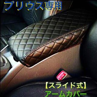 新品  TOYOTAプリウス専用 ドレスアップアームレストカバー上下オープン式(その他)