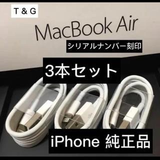 Apple - 純正ライトニングケーブル3本