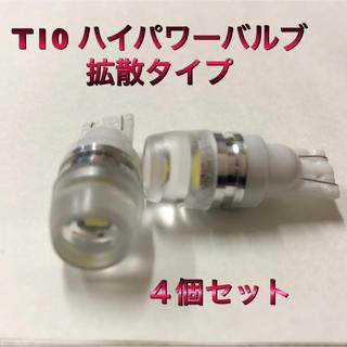 最新!LED T10 ハイパワー バルブ 4個セットCOB ホワイト(汎用パーツ)