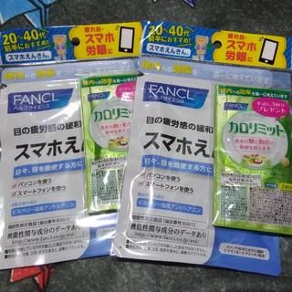 ファンケル(FANCL)のスマホ えんきん 30日分 2袋(その他)