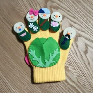手袋シアター(人形)