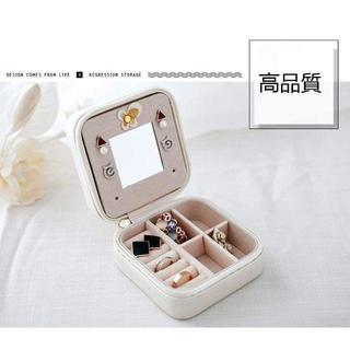 可愛い♡携帯用ジュエリーボックス ホワイト