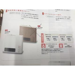 専用品 大阪ガス製 ファンヒーター 7〜9畳用 二台(ファンヒーター)
