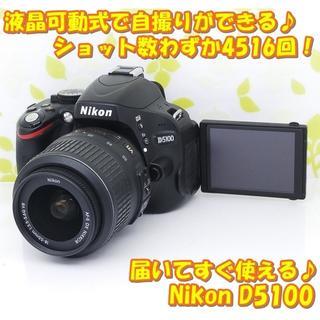 ニコン(Nikon)の★届いてすぐ使える♪手ぶれ補正付き+自撮りOK!☆ニコン D5100★(デジタル一眼)