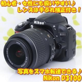 ニコン(Nikon)の★手振れ補正レンズ・スマホ転送で初心者・カメラ女子に♪☆ニコン D3100★(デジタル一眼)