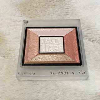 マキアージュ(MAQuillAGE)の【33】マキアージュ フェースクリエイター3D(フェイスカラー)
