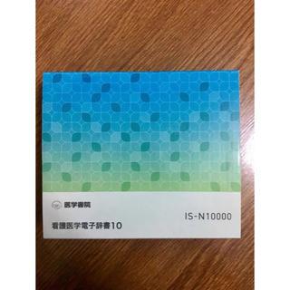 カシオ(CASIO)の新品 電子辞書 カシオ IS-N10000(電子ブックリーダー)