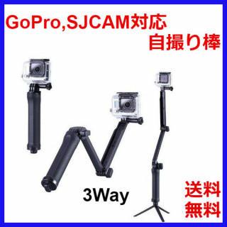 GoPro アクセサリー 3Way 自撮り棒 アクションカメラ スポーツカメラ(その他)