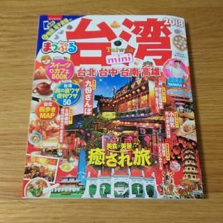 オウブンシャ(旺文社)のまっぷるマガジン 台湾mini   ミニ 旅行 ガイドブック グルメ 地図 台北(地図/旅行ガイド)