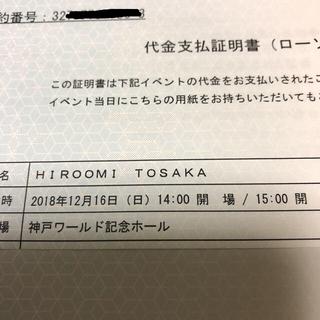 登坂広臣 神戸公演 1枚 スタンド