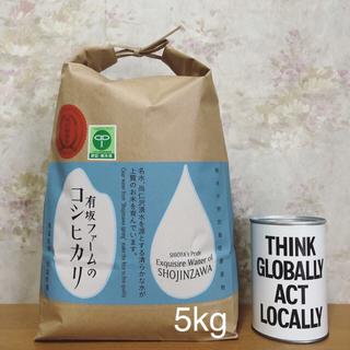 栃木県特別栽培米 コシヒカリ5kg(米/穀物)