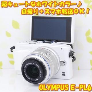 オリンパス(OLYMPUS)の★可愛いホワイト!スマホ転送OK♪自撮りもできる!☆オリンパス E-PL6★(ミラーレス一眼)