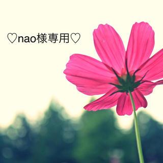 nao様専用☆(スタイ/よだれかけ)