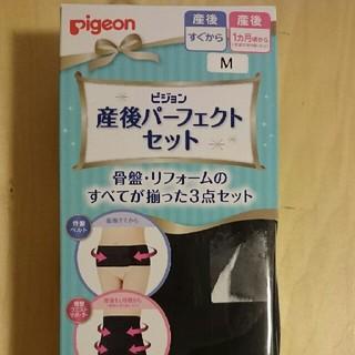 ピジョン(Pigeon)の新品 ピジョン 産後パーフェクトセット Mサイズ ブラック(マタニティ下着)