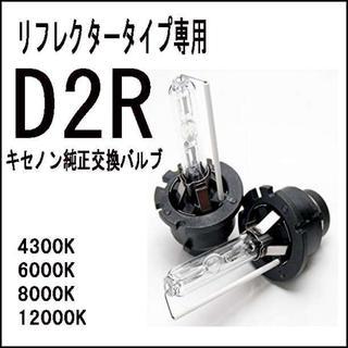 HID交換バルブ35W D2R リフレクター メタルマウント仕様 12V/24V(汎用パーツ)
